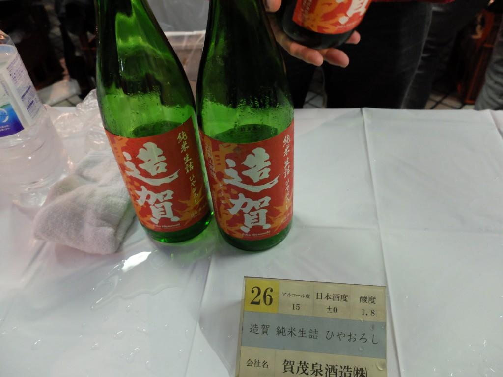 賀茂泉酒造 「造賀 純米生詰 ひやおろし」