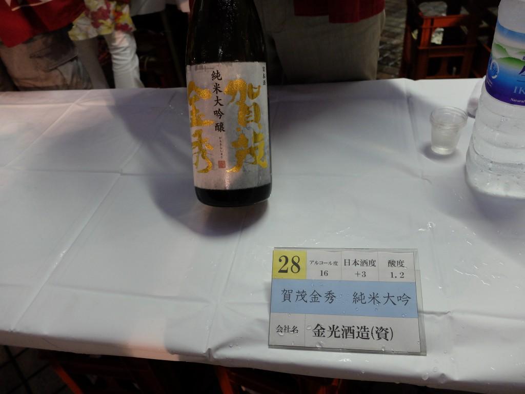 金光酒造 「加茂金秀 純米大吟」