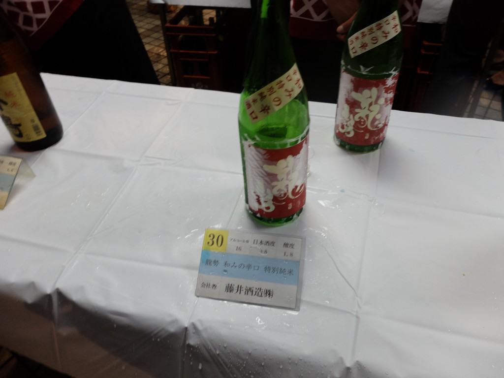 藤井酒造 「龍勢 和みの辛口 特別純米」