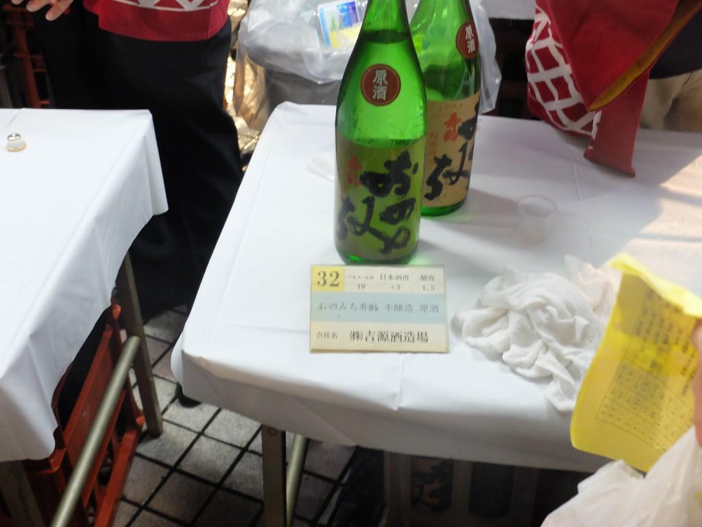 吉源酒造場 「おのみち寿齢 本醸造 原酒」