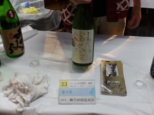 今田酒造本店 「富久長」