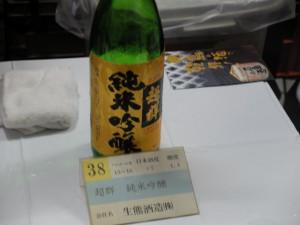 生熊酒造 「超群 純米吟醸」
