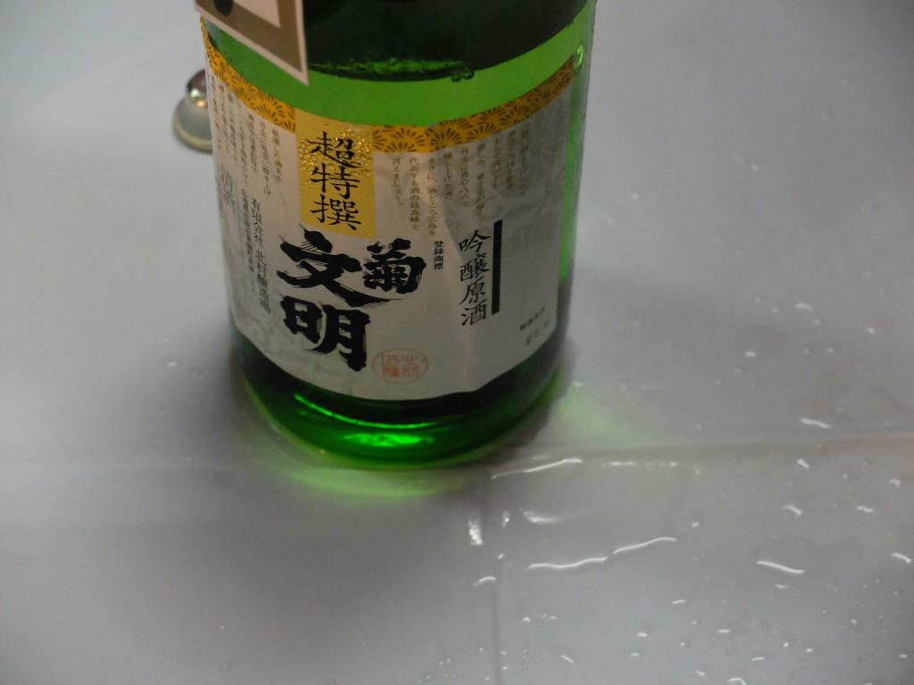 北村醸造所 「菊文明 『吟醸・原酒』」