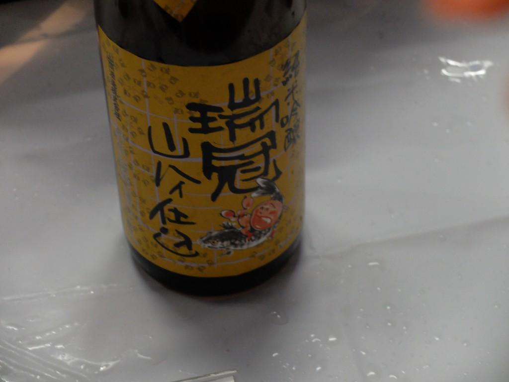 山岡酒造 「瑞冠 純米吟醸 山廃 山田錦」