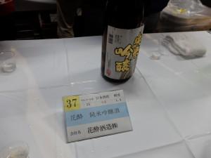 花酔酒造 「花酔 純米吟醸酒」