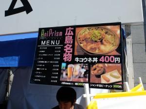 牛コウネ牛丼