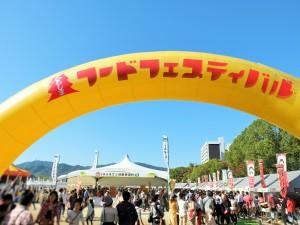 広島フードフェスティバルメインゲート