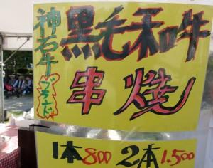 神石牛串焼きの値段