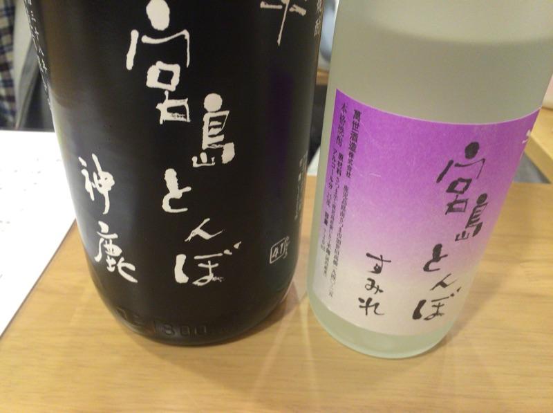 宮島とんぼ