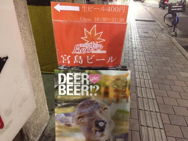 宮島ビールスプラウトA看板