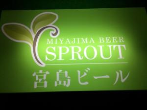 宮島ビールスプラウト看板