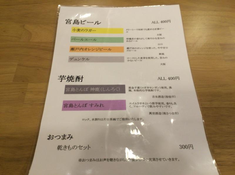 宮島ビールスプラウトメニュー表